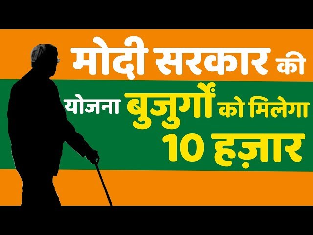 Atal Pension Yojana (APY) Limit Could Be Doubled To Rs.10,000: ????????? ?? ??????10 ?????