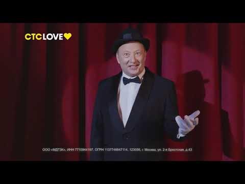 CTC Love  Московская реклама  11 03 2020