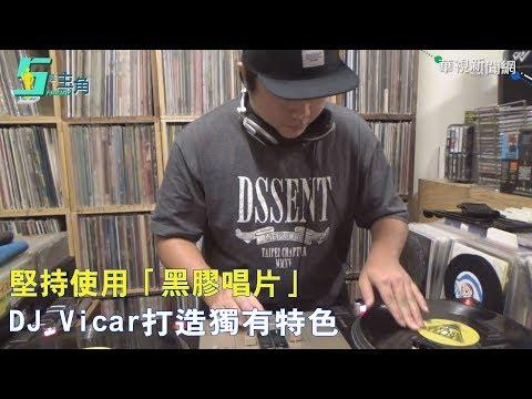 """【5是主角】堅持使用""""黑膠唱片"""" 造就獨一無二的個人特色"""