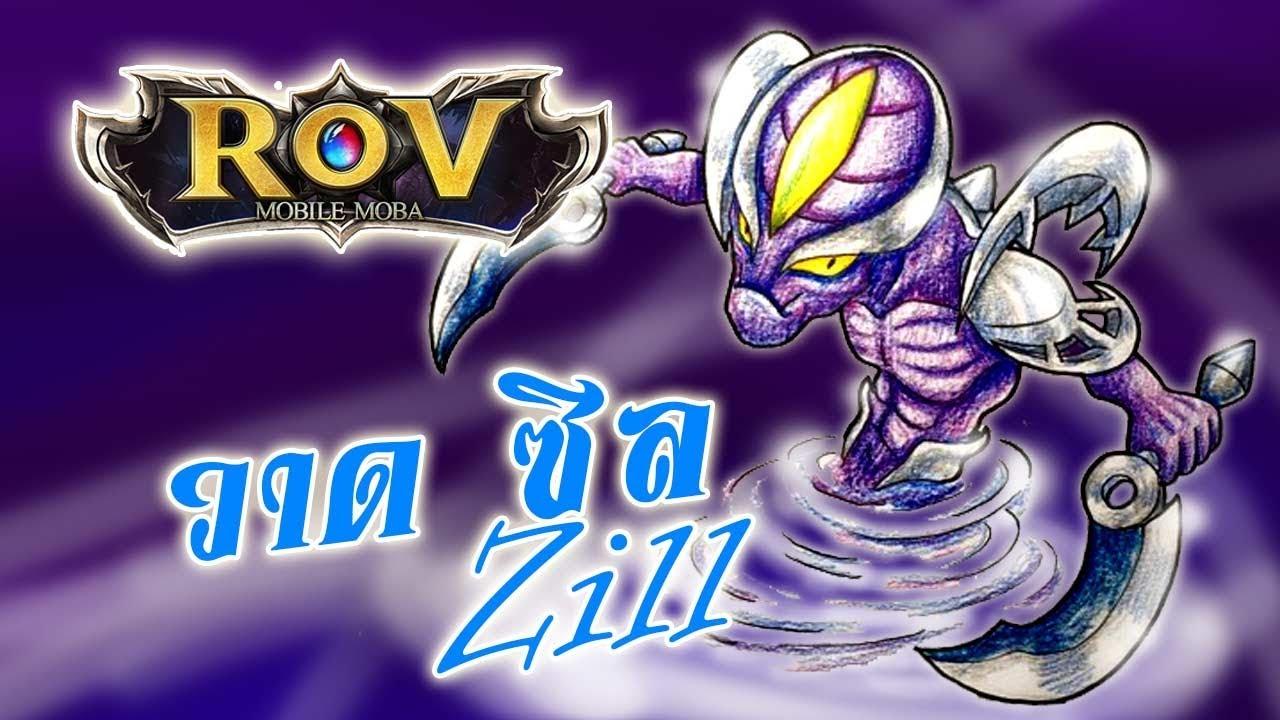 (ตัดต่อใหม่) Speed drawing สอนวาดรูป ระบายสี ฮีโร่ ROV ซิล Zill จาก เกม ROV วาดการ์ตูน กันเถอะ