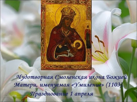 """Чудотворная икона Божией Матери Смоленская,именуемая """"Умиление"""" (1103)"""
