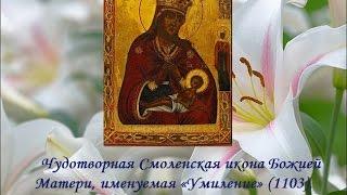 Чудотворная икона Божией Матери Смоленская,именуемая