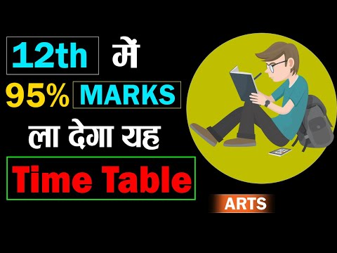 How To Score 95%  Marks In Class 12th For Arts Students || Last 3 Months Strategy