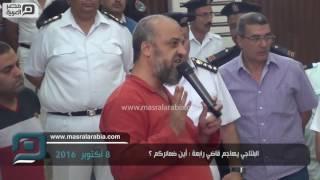 مصر العربية | البلتاجي يهاجم قاضي رابعة : أين ضمائركم ؟