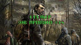 S.T.A.L.K.E.R. Call of Pripyat прохождение. Cерия 48.(, 2014-05-20T16:10:34.000Z)