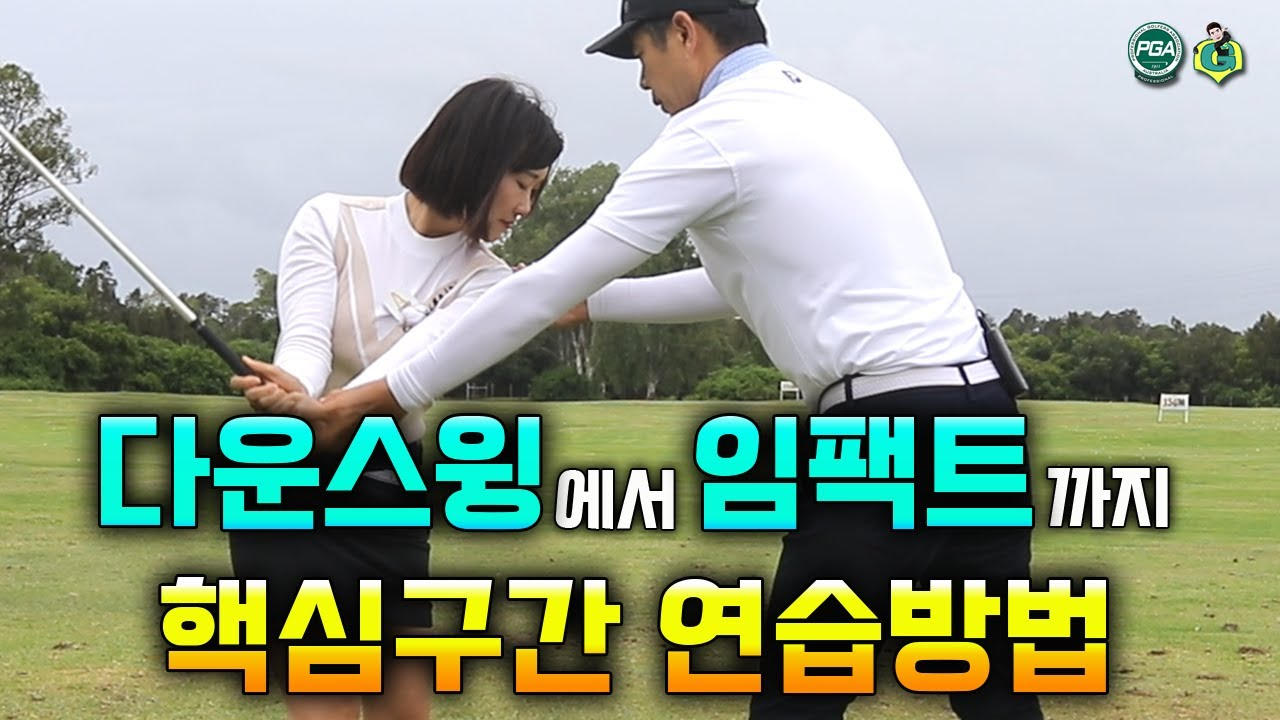 [아내에게 하는 골프레슨] 다운스윙에서 가장 중요한 것은 팔의 위치입니다