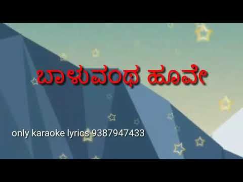 Baluvantha Hoove Karaoke Akasmika Film Song