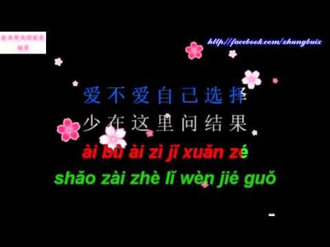 不配说爱我 ~ Bu Pei Shuo Ai Wo [ Pinyin Karaoke ]