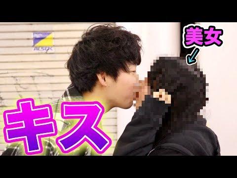 渋谷でフリーポッキーゲームしたら美女とキスしちゃったwww