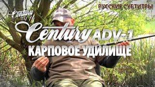 Карповое удилище Century ADV-1 (русские субтитры)