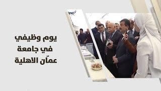 يوم وظيفي في جامعة عمّان الاهلية