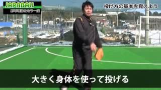 キャッチボールの基本ポイント姿勢・投げ方・捕り方:仁志敏久が教える野球講座