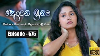 Deweni Inima | Episode 575 22nd April 2019