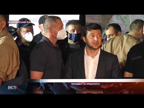 Президент України Володимир Зеленський прибув на Прикарпаття, аби оцінити наслідки негоди