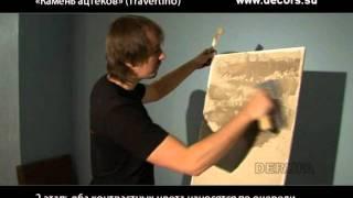 Камень ацтеков. Травертино. Декоративная штукатурка.(http://derufa.net Декоративная штукатурка - видео урок №3. Камень ацтеков., 2011-07-25T04:42:21.000Z)