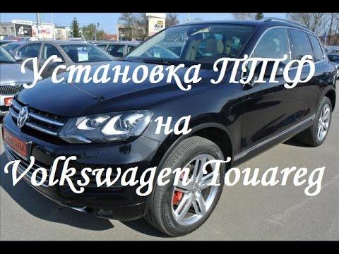 Установка ПТФ на Volkswagen Touareg 2