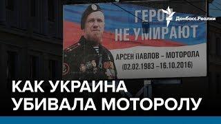 Как Украина убивала Моторолу   Радио Донбасс.Реалии