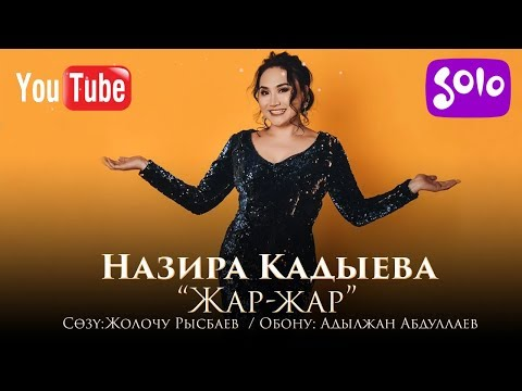 Назира Кадыева - Жар