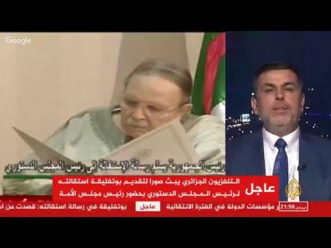 Al Jazeera Arabic Live Stream HD- البث الحي لقناة الجزيرة الإخبارية بجودة عالية