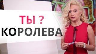 Женские ошибки в отношениях: Как не потерять женское достоинство? Советы Юлии Ланске.
