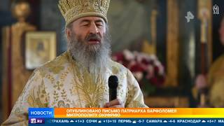 Патриарх Варфоломей пригрозил главе УПЦ МП лишением титула митрополита Киевского