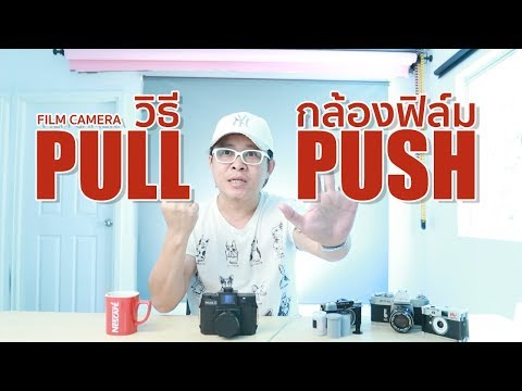 สอนถ่ายกล้องฟิล์ม EP4 วิธี Push และ Pull ฟิล์ม Film Camera By Mr Gabpa