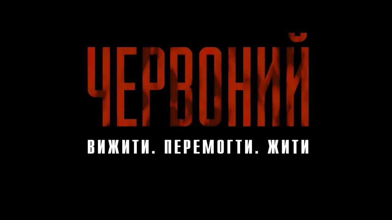 """Допремєрний показ фільму """"Червоний"""" в с. Радовичі"""