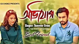 Avijog lyrics video - অভিযোগ গান - Tanveer Evan | Mehazabien | Jovan | Bangla Music Video 2018