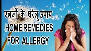 HOME REMEDIES FOR ALLERGY | allergy | allergies | allergy symptoms | allergy testing | reaction