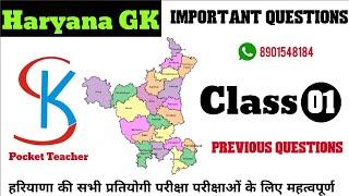 Haryana gk by Mannu jangra (class 01)हरियाणा पुलिस