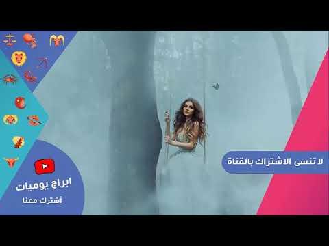 Photo of ابراج اليوم الاثنين 2020/6/1 توقعات الابراج وحظك اليوم – عالم الابراج