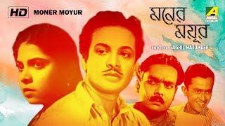 Moner Moyur | মনের ময়ূর | Bengali Full Movie | Uttam Kumar