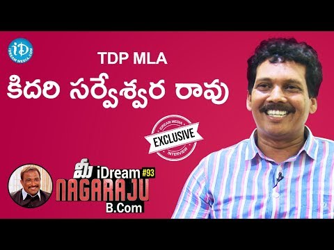 TDP MLA Kidari Sarveswara Rao Exclusive Interview    Talking Politics With iDream #200
