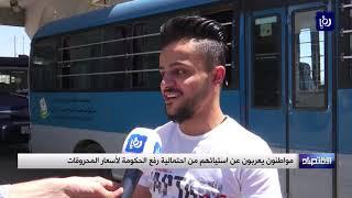 مواطنون يعربون عن استيائهم من احتمالية رفع الحكومة لأسعار المحروقات (29/7/2019)