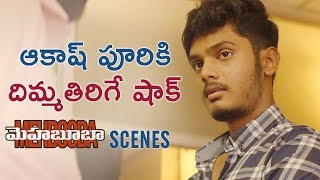 Puri Jagannadh Mehbooba Latest Telugu Movie | Akash Puri Shocked by His Principal | Charmme Kaur