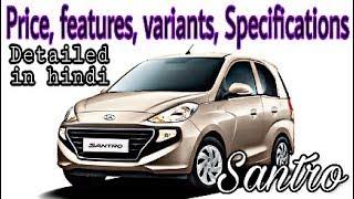 New Hyundai Santro, price, features   detailed hindi review