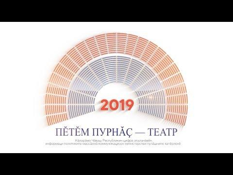 """Пĕтĕм пурнăç - театр/Вся жизнь - театр. Владимир Григорьев"""