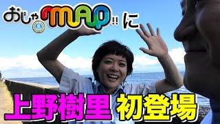 9月21日水曜よる7時~『おじゃMAP!!2時間スペシャル!!』 山崎弘也さ...