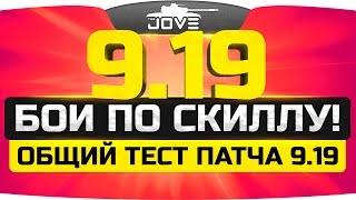 Стрим с общего теста патча 9.19 ● Бои по Скиллу и VIP-оборудование