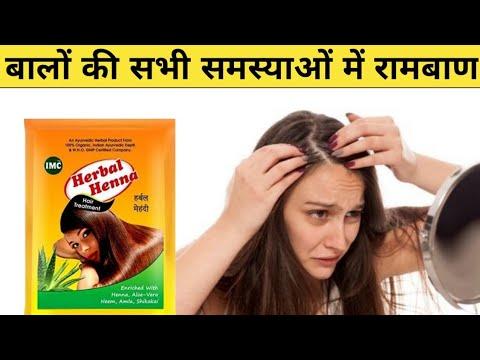 बालों के गिरने की समस्या का इलाज  || IMC Herbal Henna Mehndi