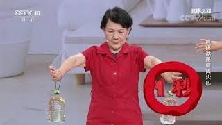 [健康之路]肩疼就是肩周炎吗 您的肩疼和肩袖撕裂有关系吗?| CCTV科教