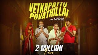 வெட்கப்பட்டு போவதில்லை (Vetkappattu Povathillai) | 4K | - Tamil Christian Song | Jesus Redeems