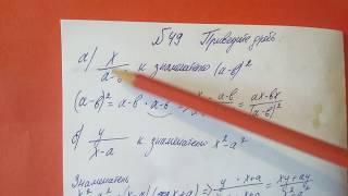 49 Алгебра 8 класс Приведите дробь к знаменателю . Тема рациональные дроби