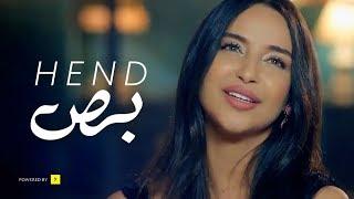 Bos - Hend - Exclusive 2018 - Music Video / أغنية بص - هند