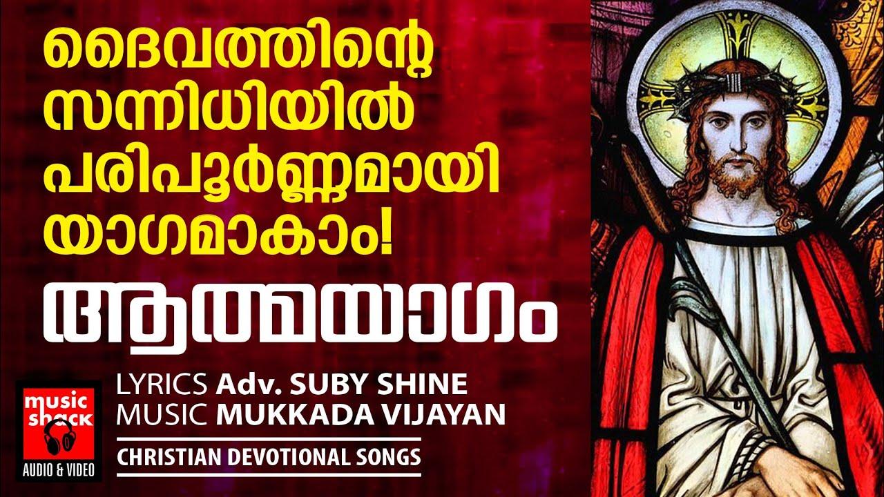 ബലിയേകാം ബലിയാകാം കാൽവരി ബലിയുടെ സ്മരണയിൽ | Christian Devotional Songs Malayalam