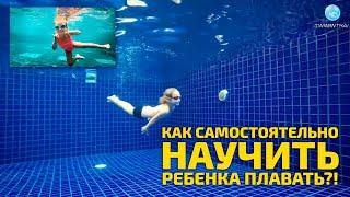 Как Самостоятельно Научить Ребенка Плавать(Видеокурс как научиться плавать кролем - http://swiminthai.ru/crowl/ Видеокурс как научиться плавать баттерфляем - http://sw..., 2016-08-08T13:07:48.000Z)