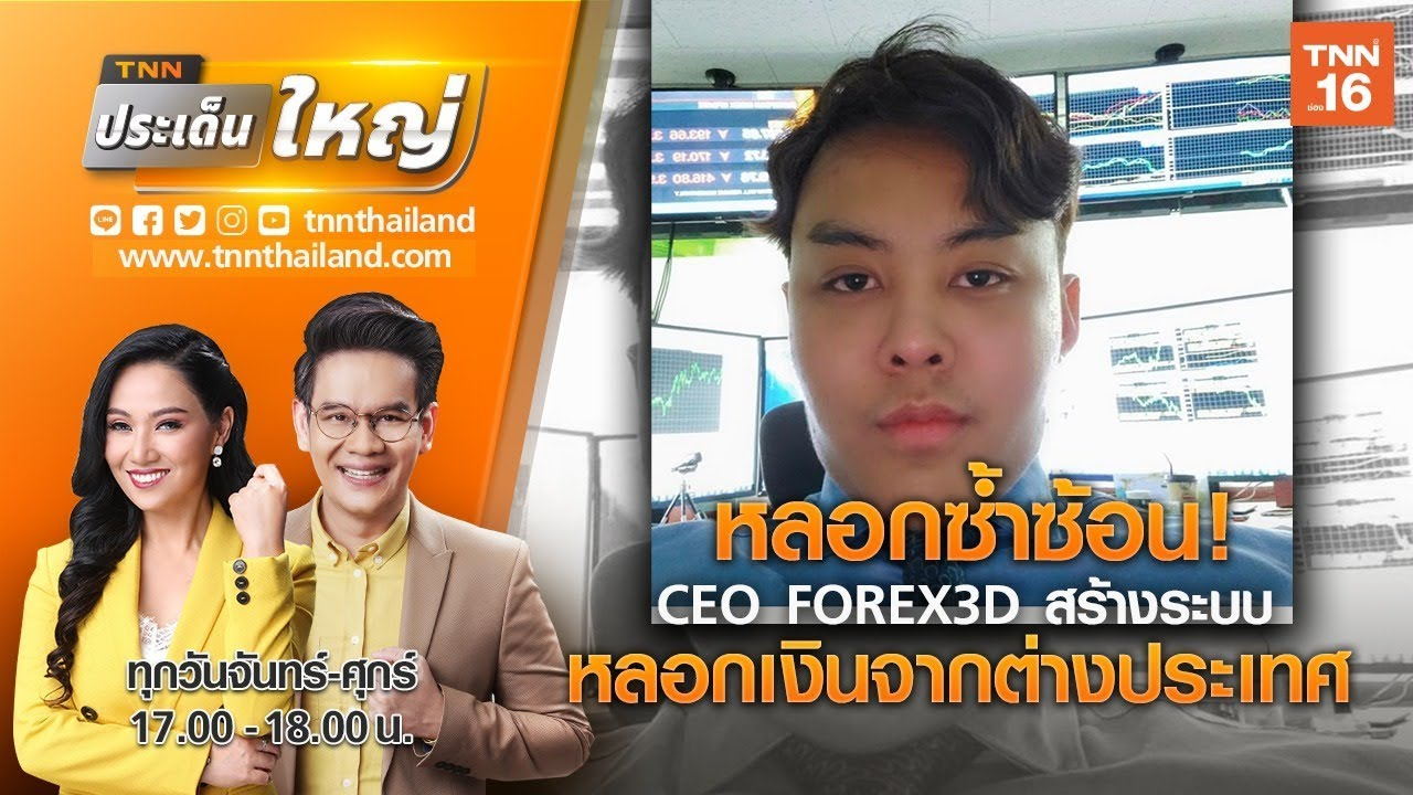 Forex3d sign in