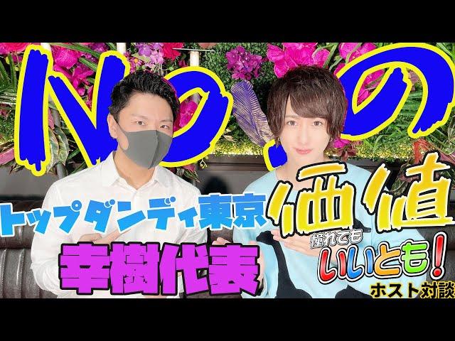 【憧れてもいいとも!】【ホスト】対談 『TOP DANDY TOKYO』幸樹代表!あの頃のメンバーは本当に凄い!ナンバーの価値を教えてくれた場所