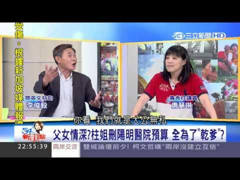 唐慧琳挺「柱」力戰眾名嘴 反轟綠營:你們不刪預算的嗎?|三立新聞台