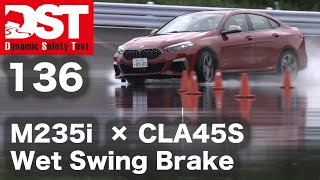 BMW M235i xDrive グランクーペ × メルセデスAMG CLA 45 4マチックS+(ウェット旋回ブレーキ)【DST♯136-05】